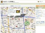 makoのラーメン店地図帳はここから!              エリアで場所探す時便利かも、と思い作って見ました。     でも少しサーバーが重いみたいだけど我慢してね。