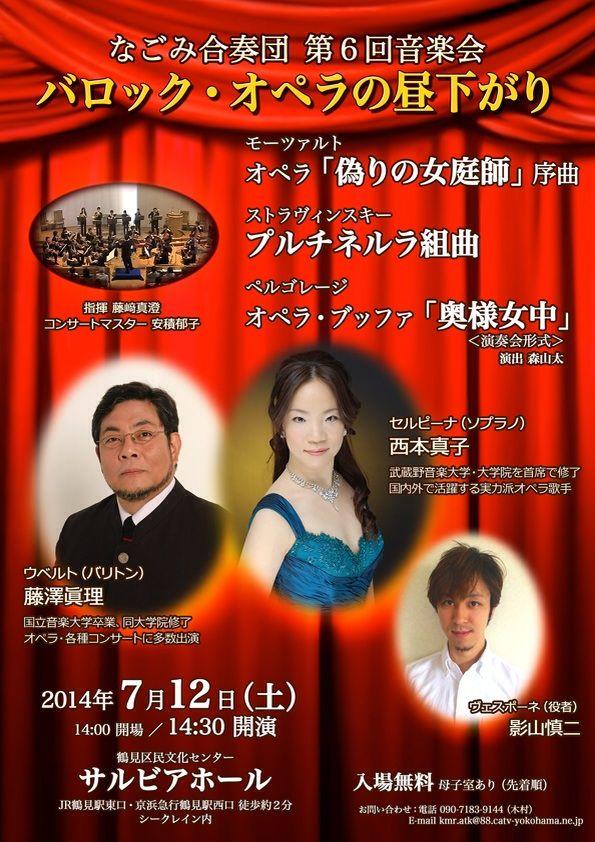 7月のオペラ: 奥様女中! : まこ...