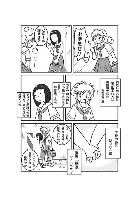 漫画3完成サイズ