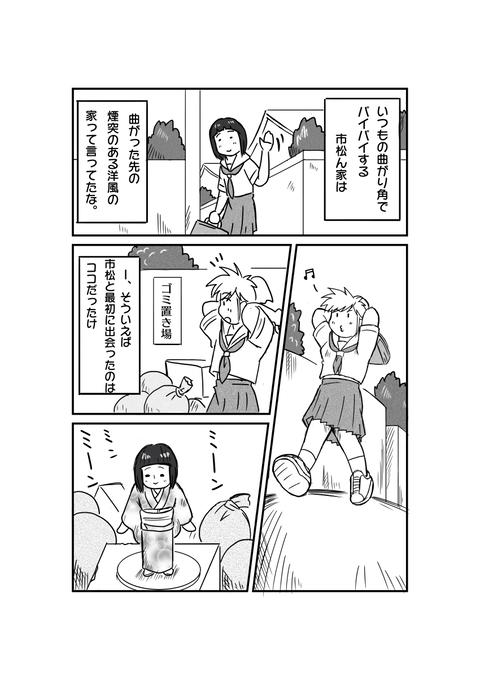 漫画4完成サイズ