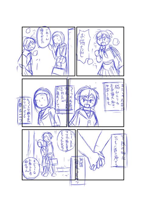 漫画3コマお試しサイズ
