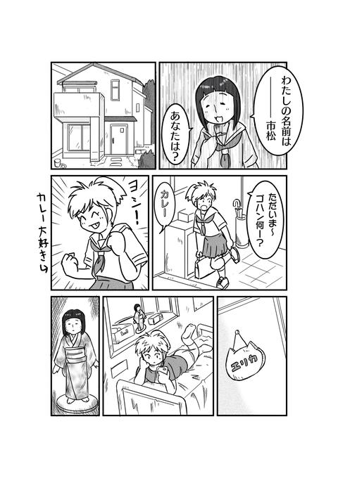 漫画6完成サイズ
