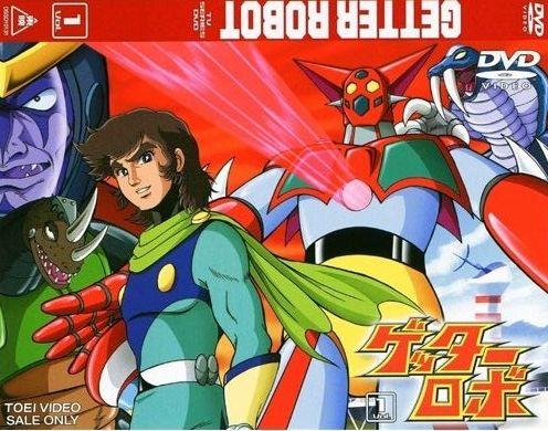 ゲッターロボ VOL.1 [DVD]