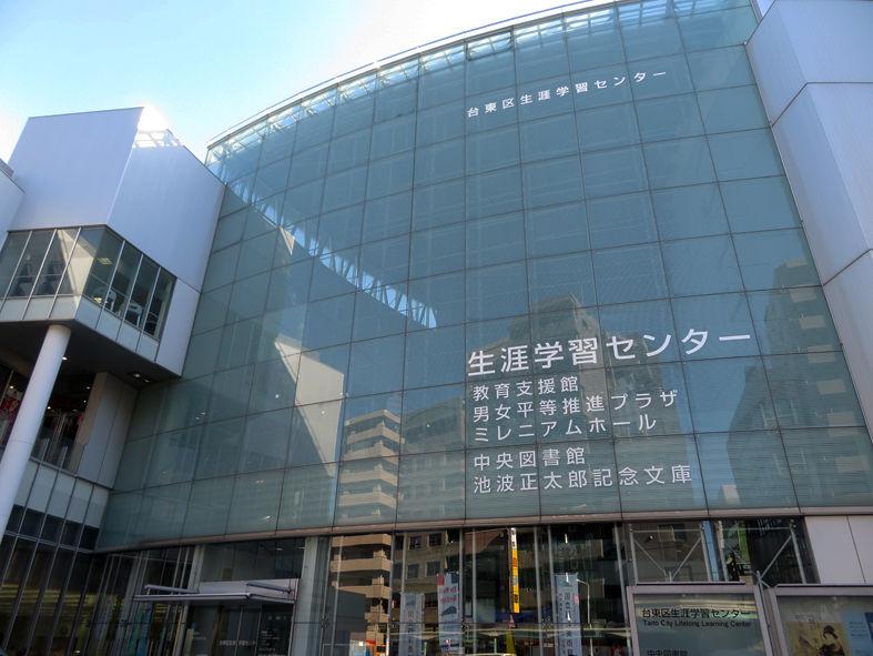 区 図書館 台東