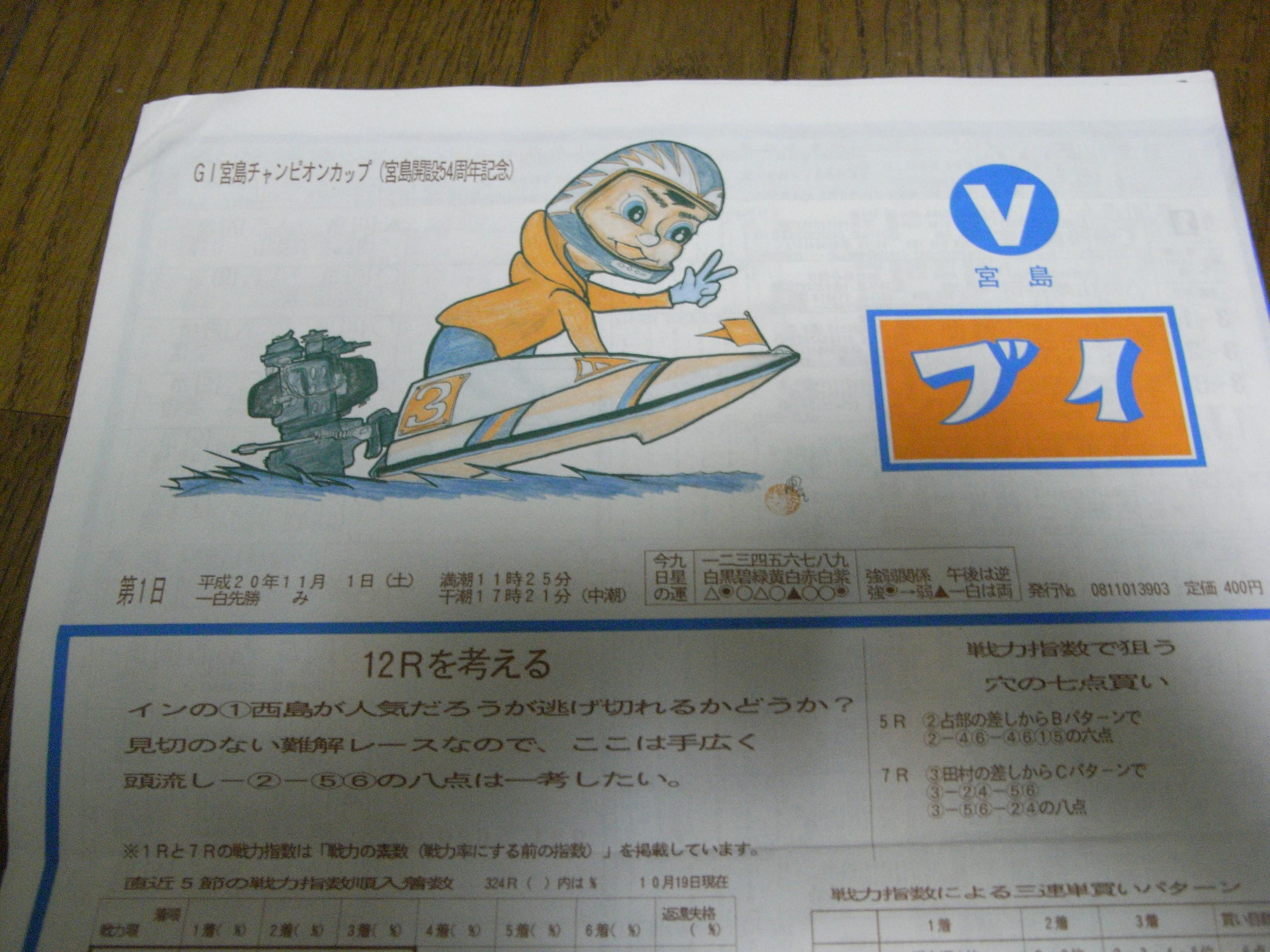 予想 宮島 競艇 【競艇予想|宮島】SGグランドチャンピオン2020(優勝戦)予想!激戦目公開!!