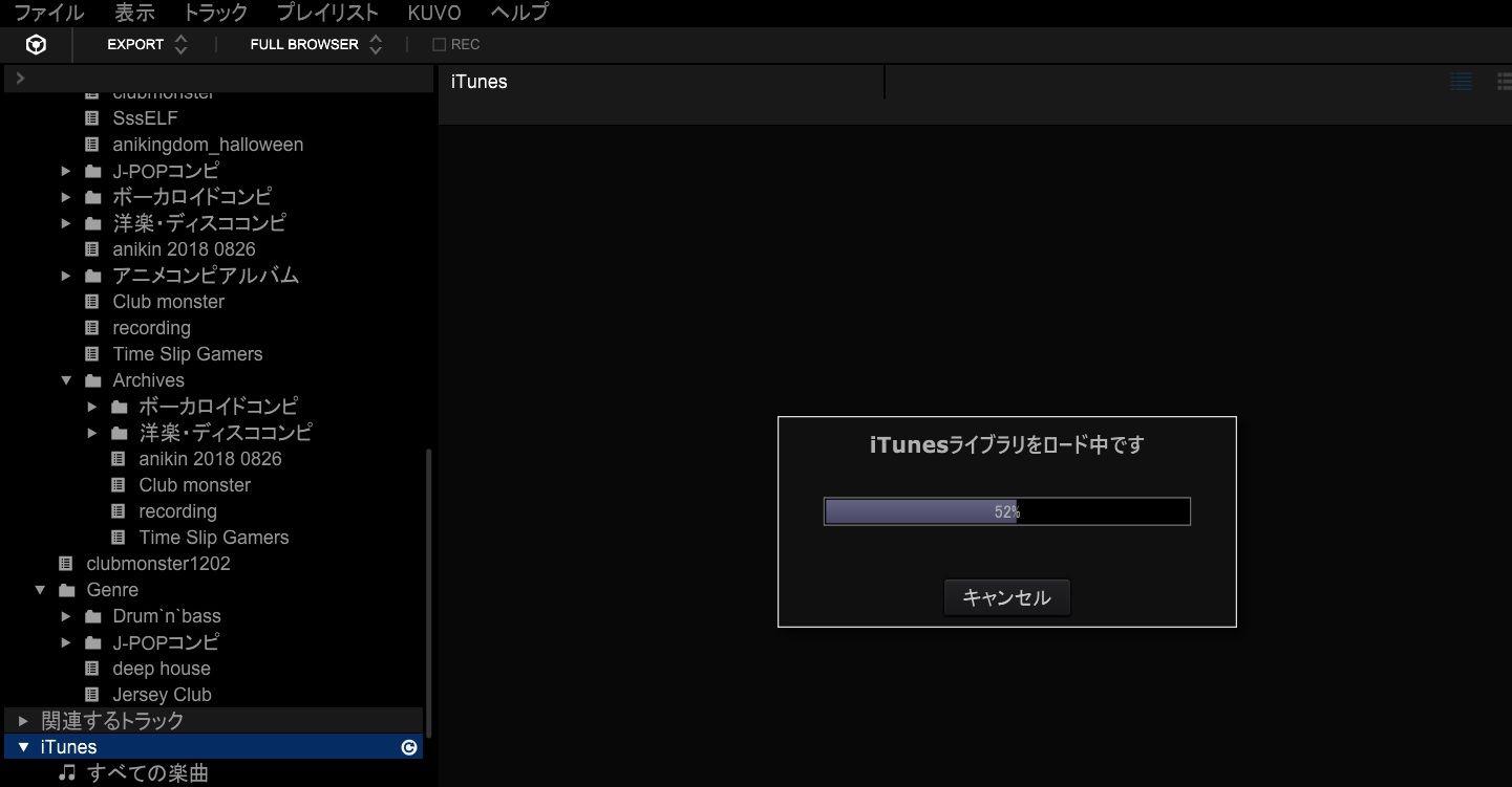 CDJ用USBメモリの作り方 Rekordbox編 : 旧バッドアスギーク
