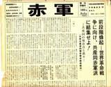 機関紙「赤軍」