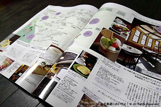 poroco5月号 円山特集
