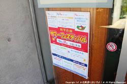 川下公園のサマーフェスティバルのポスター