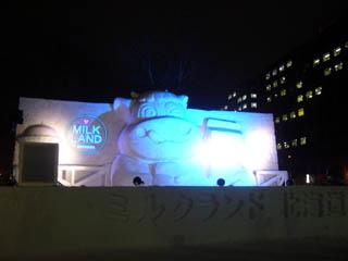 ミルクランド北海道 今日、飲んだ?北海道の牛乳!