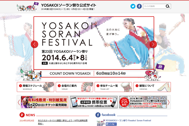 2014年 第23回YOSAKOIソーラン祭り