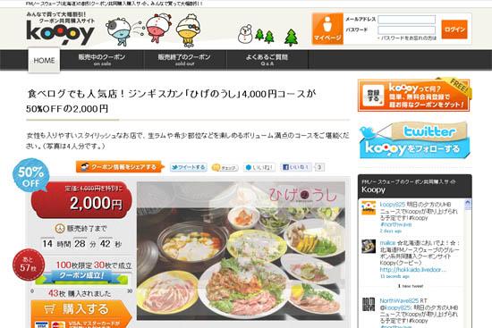 Koopy(クーピー)