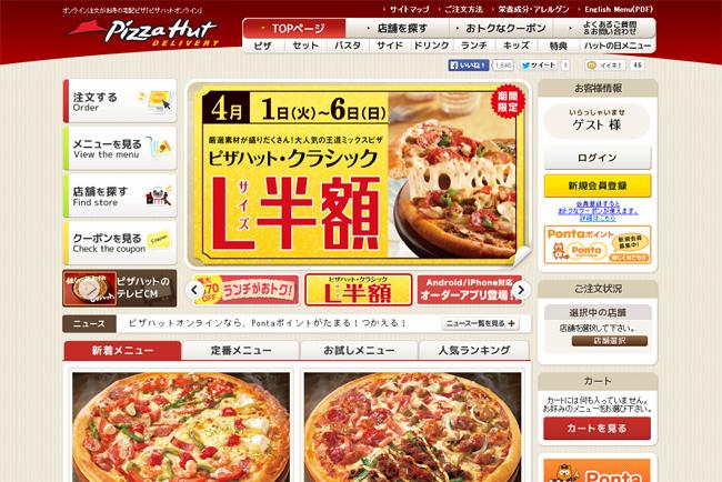 2014年4月のピザハットお持ち帰り半額デー