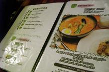 スープカリーSAMAのメニュー1