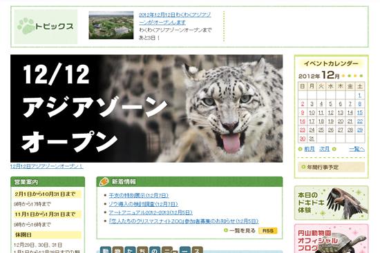 円山動物園 わくわくアジアゾーンが12月12日(水)オープン!