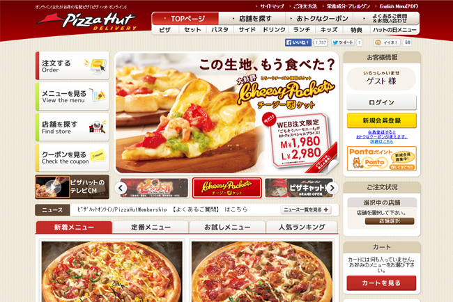 2014年10月のピザハットお持ち帰り半額デー