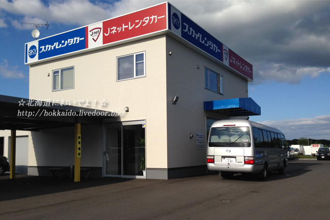 北海道格安レンタカー!新千歳空港近くのスカイレンタカー