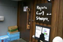 札幌スープカレー SAMURAI サムライ
