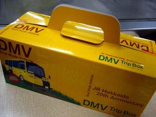 DMV グランプリ受賞弁当