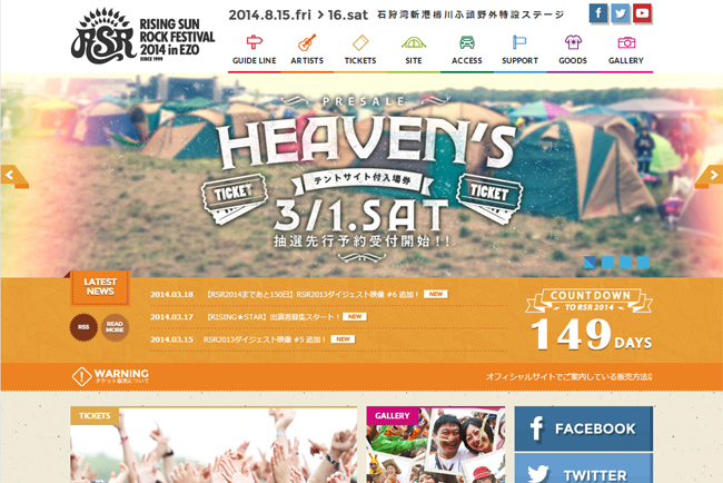 RISING SUN ROCK FESTIVAL 2014