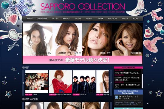 札幌コレクション 2012 | SAPPORO COLLECTION 2012