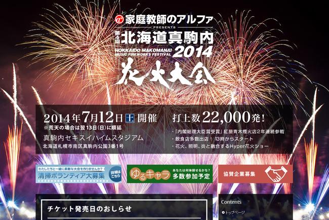 第4回北海道真駒内花火大会