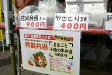 まるごと十勝の串弁当 900円