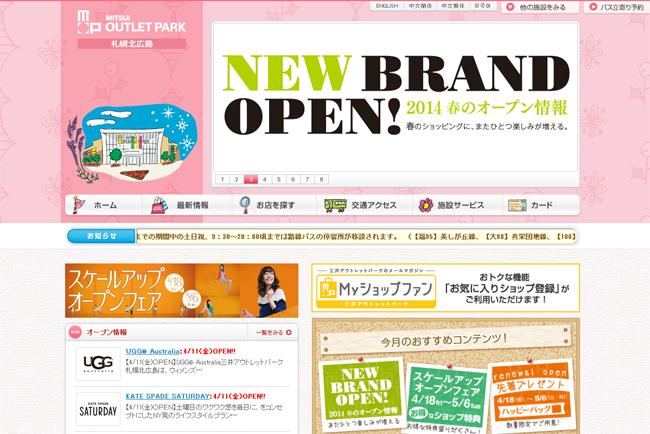 三井アウトレットパーク札幌北広島 スケールアップオープン!