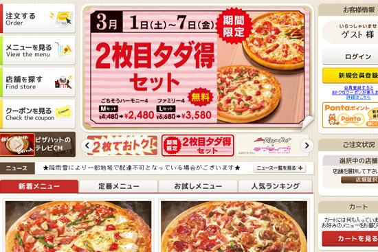 2014年3月のピザハットお持ち帰り半額デー