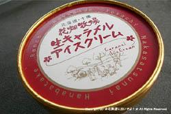 花畑牧場 生キャラメルアイスクリーム
