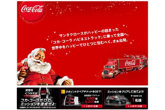 コカ・コーラ ハピネストラック