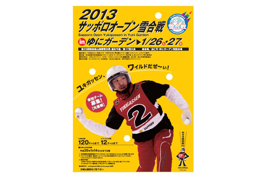 2013 サッポロオープン雪合戦 in ゆにガーデン