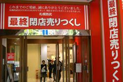 2009/9/30 西武百貨店閉店
