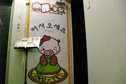 韓国焼肉・サムギョプサル 豚テジ