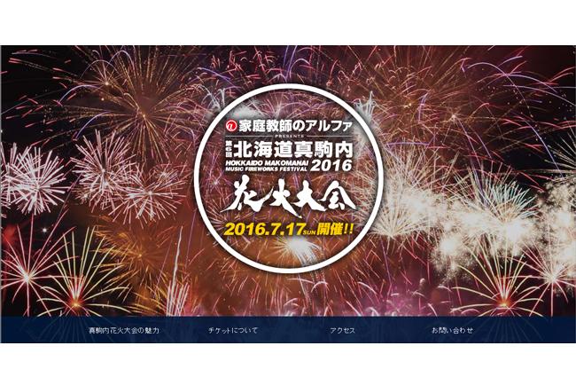 北海道真駒内花火大会2016