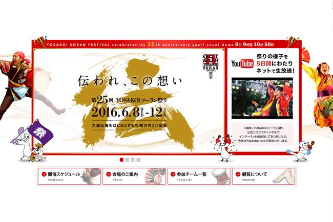 第25回YOSAKOIソーラン祭り