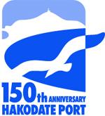 函館開港150周年記念シンボルマーク