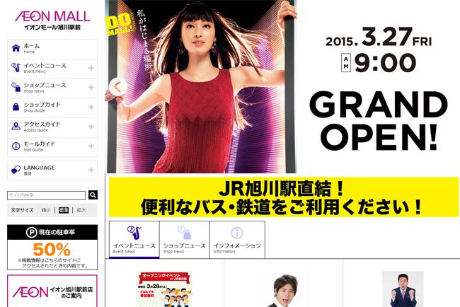 旭川駅前にイオンモールオープン!