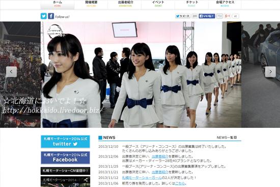 札幌モーターショー2014 開催概要