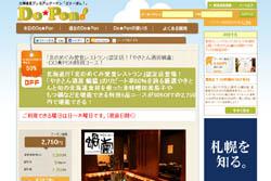 北海道産「Do★Pon!」(どぅーぽん!)