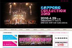 札幌コレクション 2010 / SAPPORO COLLECTION 2010