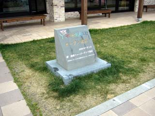 花ロードえにわ オープン記念碑