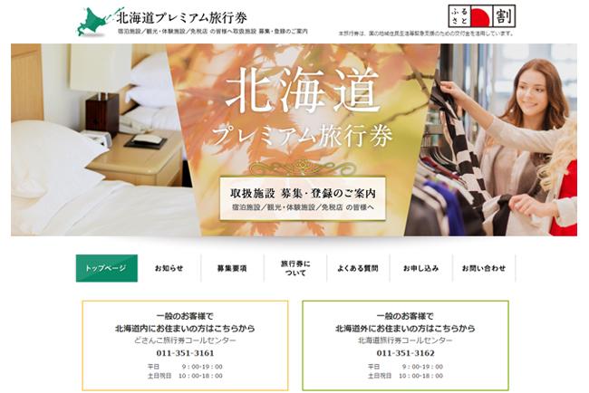 「ようこそさっぽろ!!札幌旅行券」