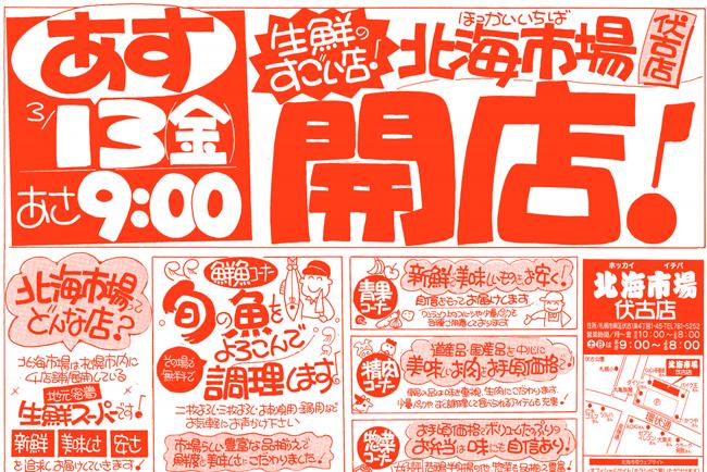 札幌市東区 北海市場 3月13日より新店オープン! 伏古店
