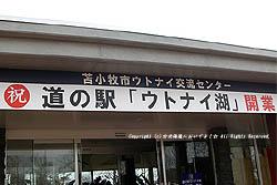 道の駅 ウトナイ湖オープン