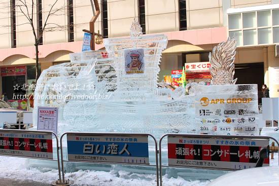 NIKKA宝船の氷像