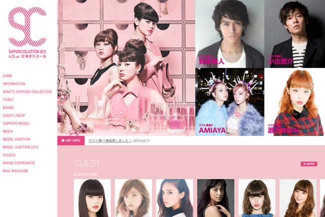 札幌コレクション2015
