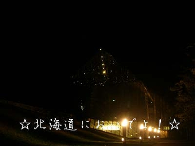 夜のモエレ沼公園