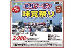 積丹ソーラン味覚祭り(CBT)