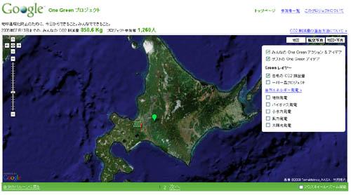 Google One Green プロジェクト
